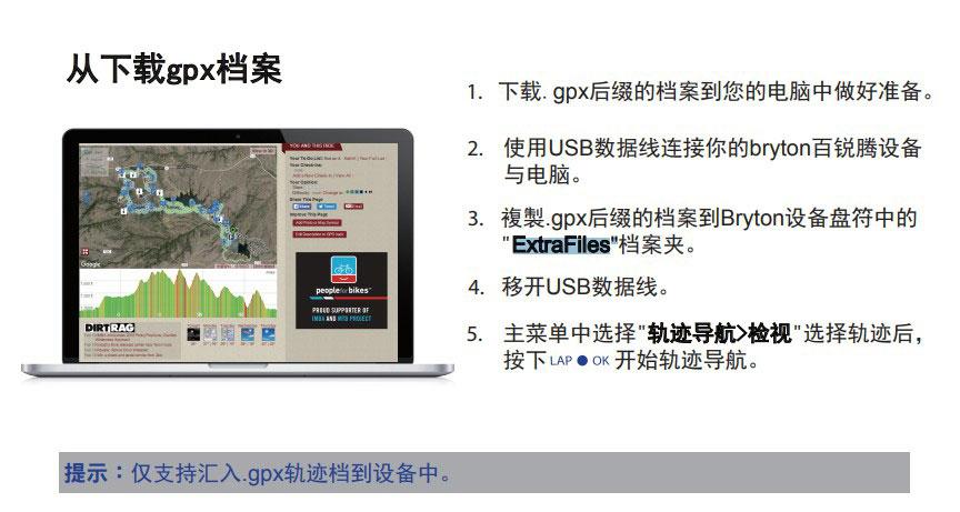 如何将GPX文件导入到行者、佳明、百锐腾等设备